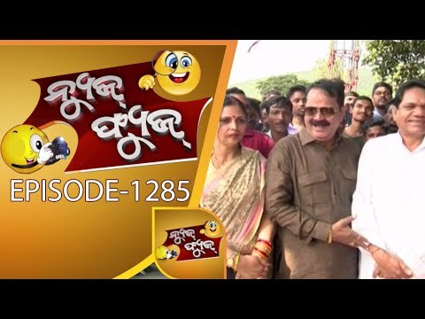 News Fuse 18 October 2017 | Naveen 72 Birthday Special | BJP Lady Member Dance Speci