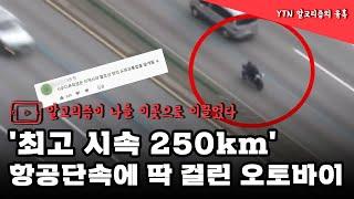 '최고 시속 250km' 항공단속에 딱 걸린 오토바이 / YTN (Yes! Top News)