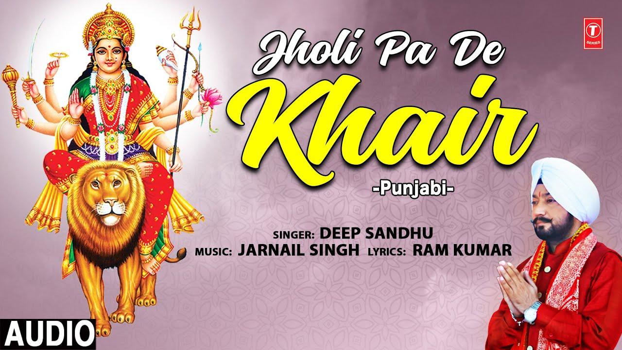 Jholi Pa De Khair I DEEP SANDHU I Punjabi Devi Bhajan I Full Audio Song