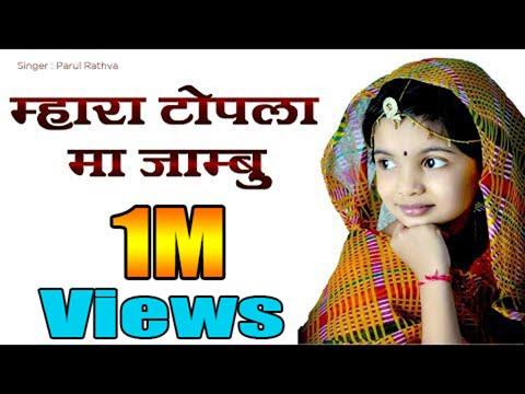 Mhara Topla Ma Jambu Bhariya Re | म्हारा टोपला मा जाम्बु भरिया रे | निमाड़ी | गुजरती | Audio