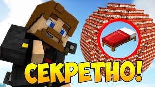 СЕКРЕТНАЯ ТАКТИКА УНИЧТОЖЕНИЯ КРОВАТИ ДИНАМИТОМ - Minecraft Bed Wars