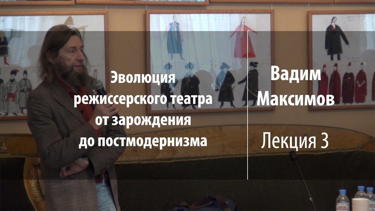 Лекция 3 | Эволюция режиссерского театра | Вадим Максимов | Лекториум