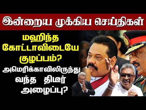 இன்றைய முக்கிய செய்திகள் - 31.08.2020 | Today Jaffna News | Sri lanka news Tamil