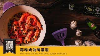 【鑄鐵鍋家常菜????】蒜味奶油啤酒蝦 | Pan-Fried Shrimp with Beer, Butter, and Garlic