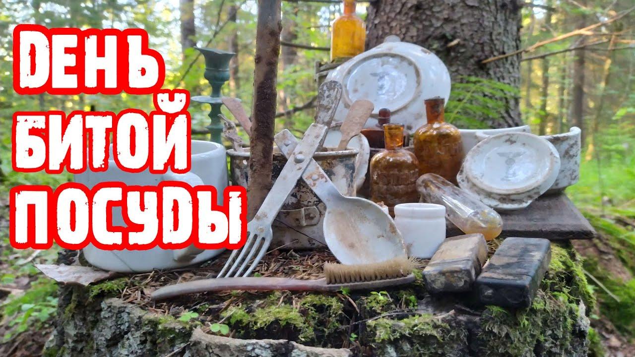 Коп по Войне . День битой посуды ! Нашли сброс солдат Вермахта .Зачем они ее туда выбросили !