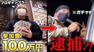 【大事件】ラスベガスで参加費100万円のポーカー大会に出場したら逮捕されました。
