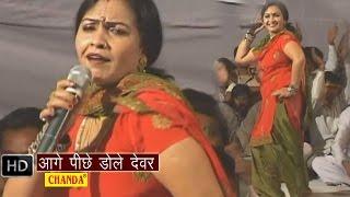 Aage Pichhe Dole || आगे पीछे डोले देवर || Rajbala Bahadurgarh , Nardev Beniwal || Haryanvi Ragni