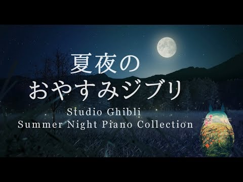 Studio Ghibli Summer Night Piano Collection with Nature Sound