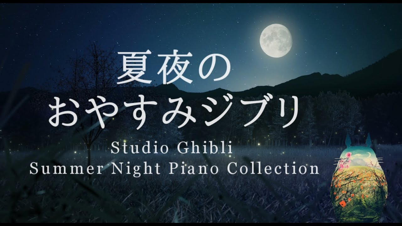 おやすみジブリ・夏夜のピアノメドレー【睡眠用BGM】Studio Ghibli Summer Night Piano Collection Piano Covered by kno