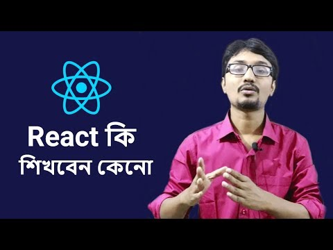 React কি ? কেনো React শিখবেন ? React দিয়ে Android, IOS, Web Development thumbnail