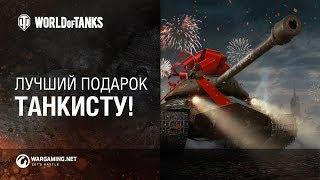 Лучший подарок танкисту на 23 февраля!