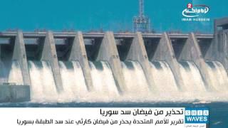 الأمم المتحدة تحذر من فيضان كارثي لمياه نهر الفرات في سوريا