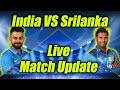 Champions Trophy 2017 : India vs Sri Lanka, Live cricket score and updates | वनइंडिया हिंदी