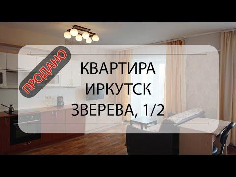 Видеообзор квартиры в г. Иркутск, улица Зверева, д. 1/2