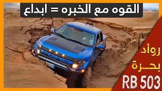 #القوه . مع الخبره = ابداع Ford Raptor test 4X4  RB 503  قناة رواد بحره
