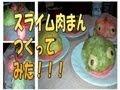 【シマいリス】スライム肉まん を、作ってみた!ヾ゜∀゜ゞ