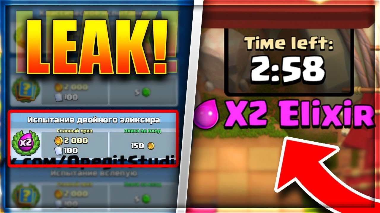 Download GET 2x ELIXIR AT THE START OF EVERY BATTLE! | Clash Royale NEW Update Leak Possibility!