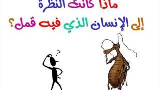 حديث قمل رسول الاسلام بالصوت والصوره Youtube