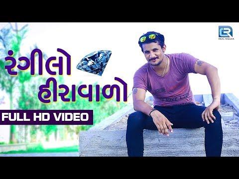 Rangilo Hiravalo - Amit Parmar | રંગીલો હીરાવાળો | New Gujarati Song 2018 | FULL HD VIDEO