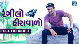 Rangilo Hiravalo Amit Parmar   રંગીલો હીરાવાળો   New Gujarati Song 2018   FULL HD VIDEO