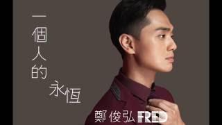 鄭俊弘 Fred - 一個人的永恆 Official Lyrics Video