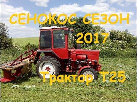 Трактор Т-25 -