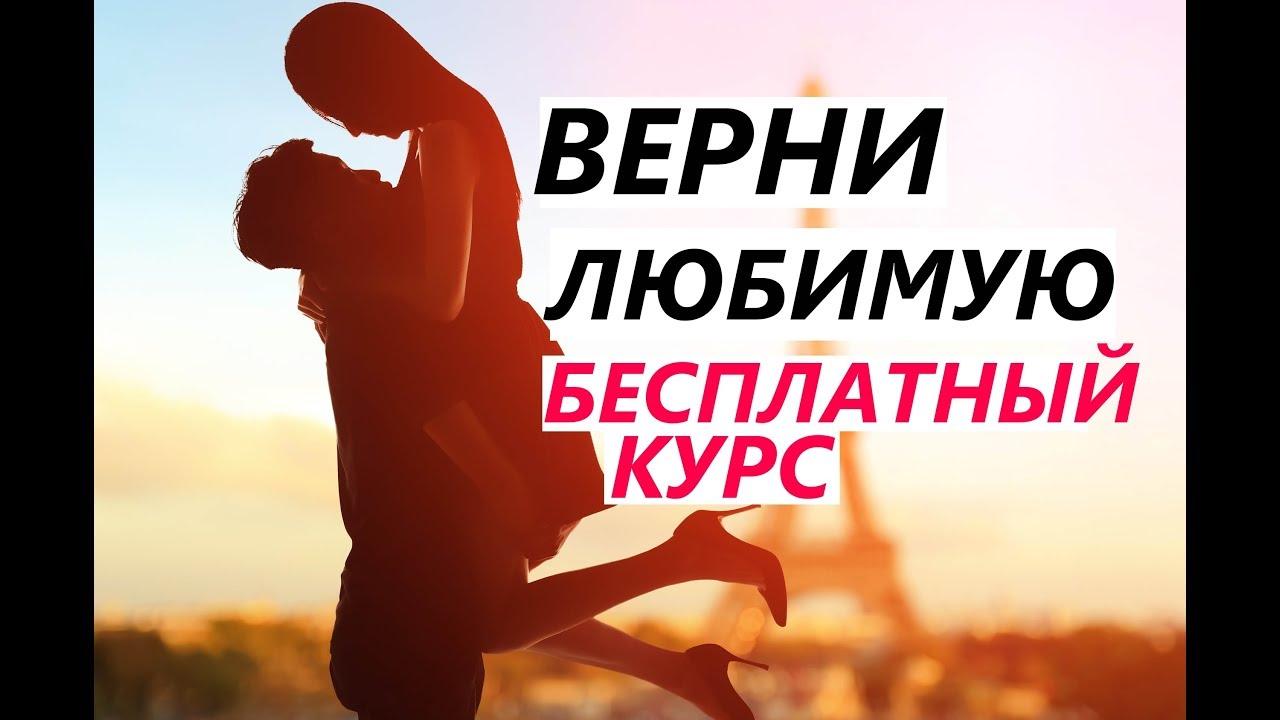видео курс как вернуть любимую девушку или жену