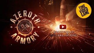 Оружейная Азерота - Кровавый Вой - Azeroth Armory в русской озвучке
