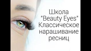 Обучение с нуля наращиванию ресниц. Классическое наращивание ресниц. Школа Beauty Eyes