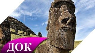 Остров Пасхи. Каменные великаны загадочного острова. Документальный фильм