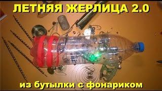Летняя жерлица 2.0(Жерлицу впервые придумали в России в далеком прошлом, специально для ловли щуки. Затем появились так называ..., 2016-06-01T01:40:24.000Z)