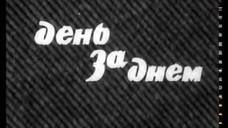 День за днём. Серия 9. (Многосерийный телеспектакль 1971 г).