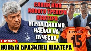 Шахтер нашел замену Тайсону Игрок Динамо недоволен Луческу Трансфер игрока сборной Украины в АПЛ