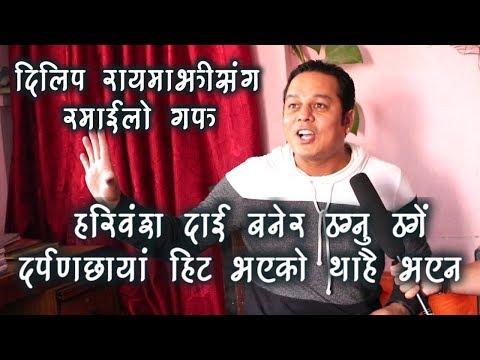 दर्पणछायाँको हिट डाईलग सुनाए- दिलिप रायमाझीले   Funny Talk Dilip Rayamajhi   Shishir Bhandari