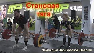 Становая тяга RAW 100%