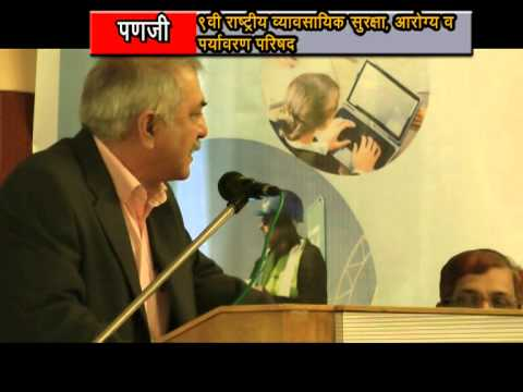 Goa: 9th national Occupational Safety  Health and Environment Conference part 1