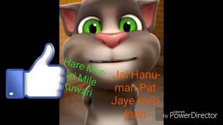 Hare Murari Mile Kuwari nahi Talking Tom video