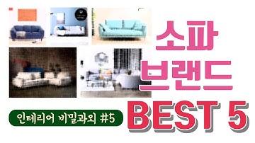 공개합니다! 가격대별 소파 추천 브랜드 BEST 5