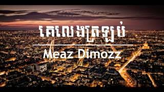 គេលេងត្រឡប់, Ke Leang Trolob By Meaz Dimozz - Full Audio, Original Song