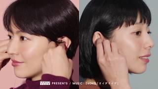 『LOWRYS FARM FES 2018』キャンペーン MUSIC:DAOKO「オイデオイデ」