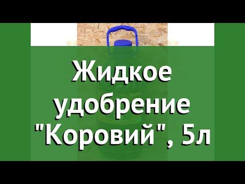 Жидкое удобрение Коровий, 5л (Биуд) обзор 1931 бренд Биуд производитель Эко-АгТи ООО (Россия)