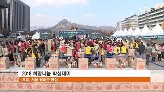 [CBS 뉴스] 겨울나기 돕는 기독 ngo