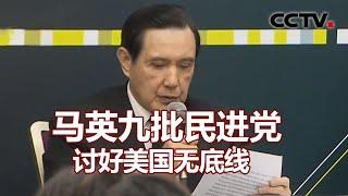 马英九批民进党讨好美国无底线 20201217 |《海峡两岸》CCTV中文国际 - YouTube