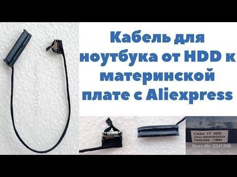 Обзор посылки с Aliexpress: шлейф от HDD (SSD) к материнской плате для ноутбука HP