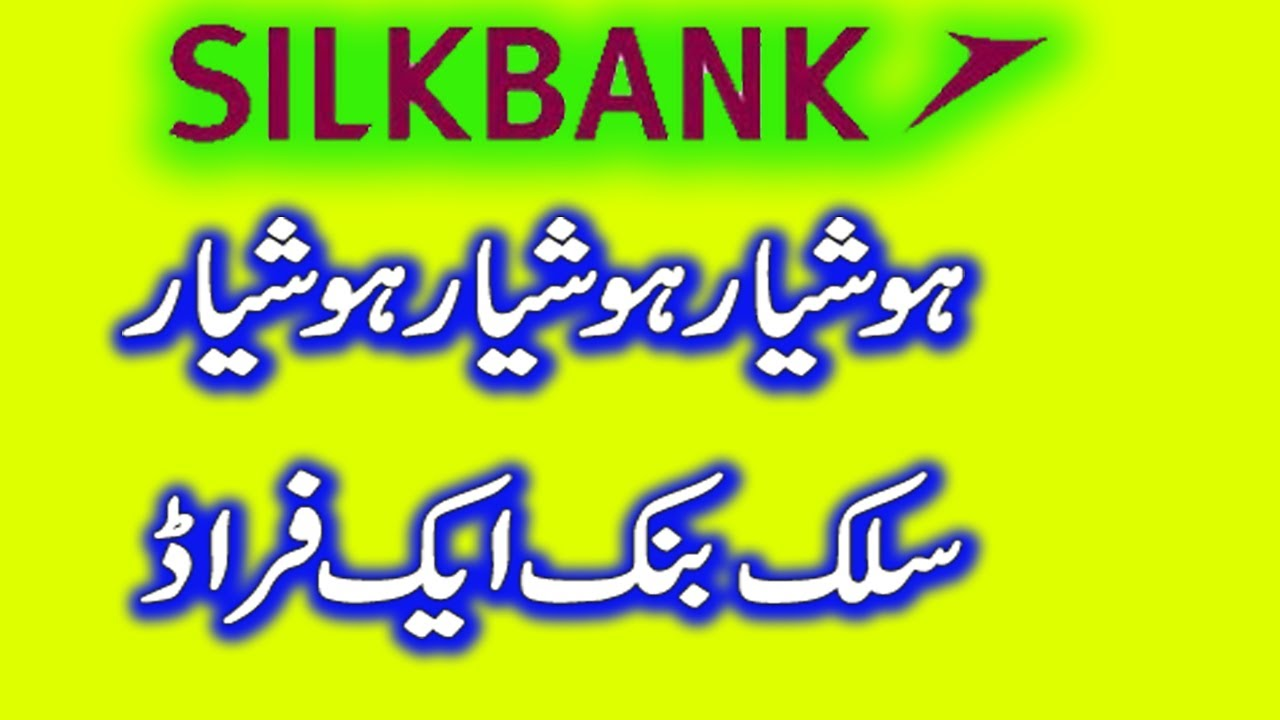 Silk Bank Online Account Opening || Fraud Silk Bank of Pakistan || Silk Bank Latest News in Urdu