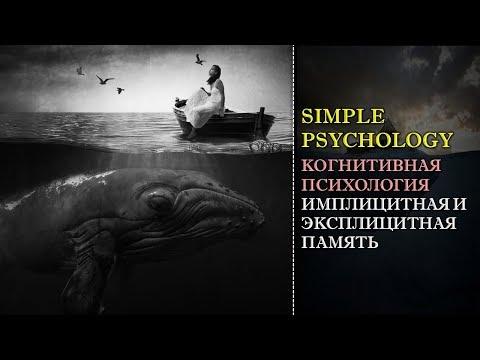 Когнитивная психология бессознательного #68. Имплицитная и эксплицитная память.