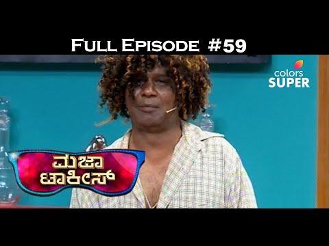 Majaa Talkies Season 2 - 9th August 2018 - ಮಜಾ ಟಾಕೀಸ್ - Full Episode thumbnail