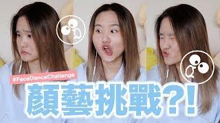【Gameplay】Face Dance Challenge 顏藝挑戰 • 一款讓你臉崩的遊戲?!|#4