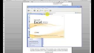 Слияния в документах Word 2010