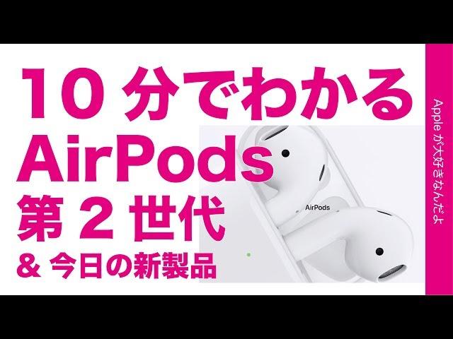 出ました新型エアポッズ!10分でわかるAirPods第2世代・WatchのバンドとiPhoneケース新色も!